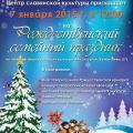 рождество-2014, ЦСК, дворец культуры металлургов, рождественский семейный праздник